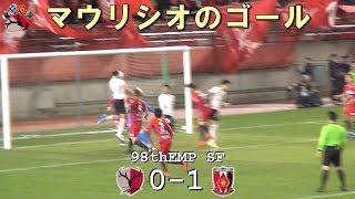 マウリシオのゴール 第98回天皇杯 鹿島 0-1 浦和(Kashima Antlers)