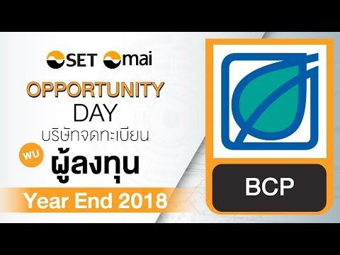 Oppday Year End 2018 บริษัท บางจาก คอร์ปอเรชั่น จำกัด (มหาชน) BCP