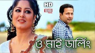 O My Dirling | Moushumi | Bappa | Bish Bochor Por | Bengali Movie Song | SIS Media