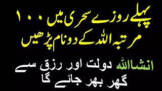 1st Ramzan Mein Sehri Ka Wazifa   Ramzan Ka Wazifa wazifa for wealth in ramzan daulat in ramzan