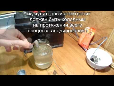 Анодирование алюминия. Алюминиевые посуда кастрюли вредны ?