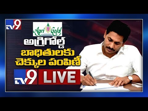 AP CM Jagan LIVE || Compensation Cheques To Agrigold Victims || Guntur - TV9