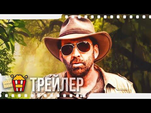 ЗВЕРИНАЯ ЯРОСТЬ — Русский трейлер | 2019 | Новые трейлеры