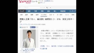 堺雅人主演「Dr.倫太郎」最終回13・0% 安定2桁キープ スポニチ...