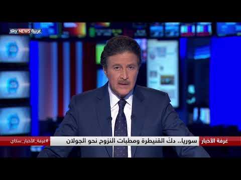 سوريا.. دكّ القنيطرة ومطبات النزوح نحو الجولان  - نشر قبل 4 ساعة