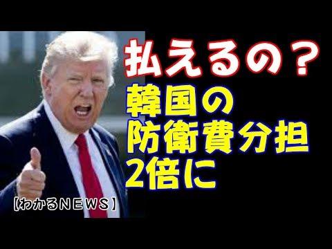 【韓国崩壊】トランプ大統領「韓国、防衛費の分担を2倍に」 交渉を控え圧迫【わかる!NEWS】I want to know