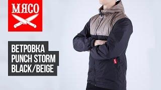 Ветровка Punch - Storm, Black/Beige. Обзор