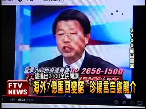 珍要告 謝龍介反嗆:該抓去關-民視新聞