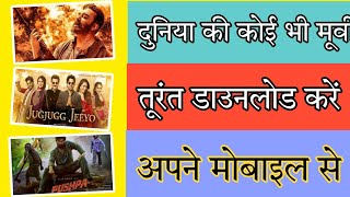 How to download new  release movies Hindi New release movies download kren