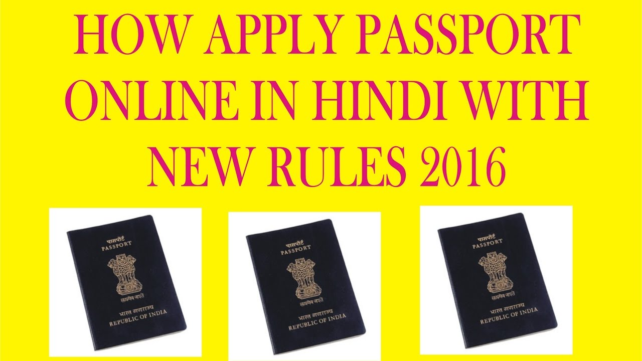 How To Apply For New Or Renew Passport Online In Hindi New Rules 201617