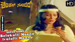 Belakalli Neenu Iralalli Naanu item Song | Shankar Sundar Movie | Kannada Songs | Ambarish Hits