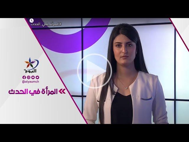 المرأة في الحدث   قناة اليوم 04-06-2021
