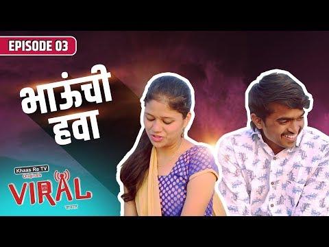 Viral - Marathi Web Series | E03 - Bhau Chi Hawa | Khaas Re TV