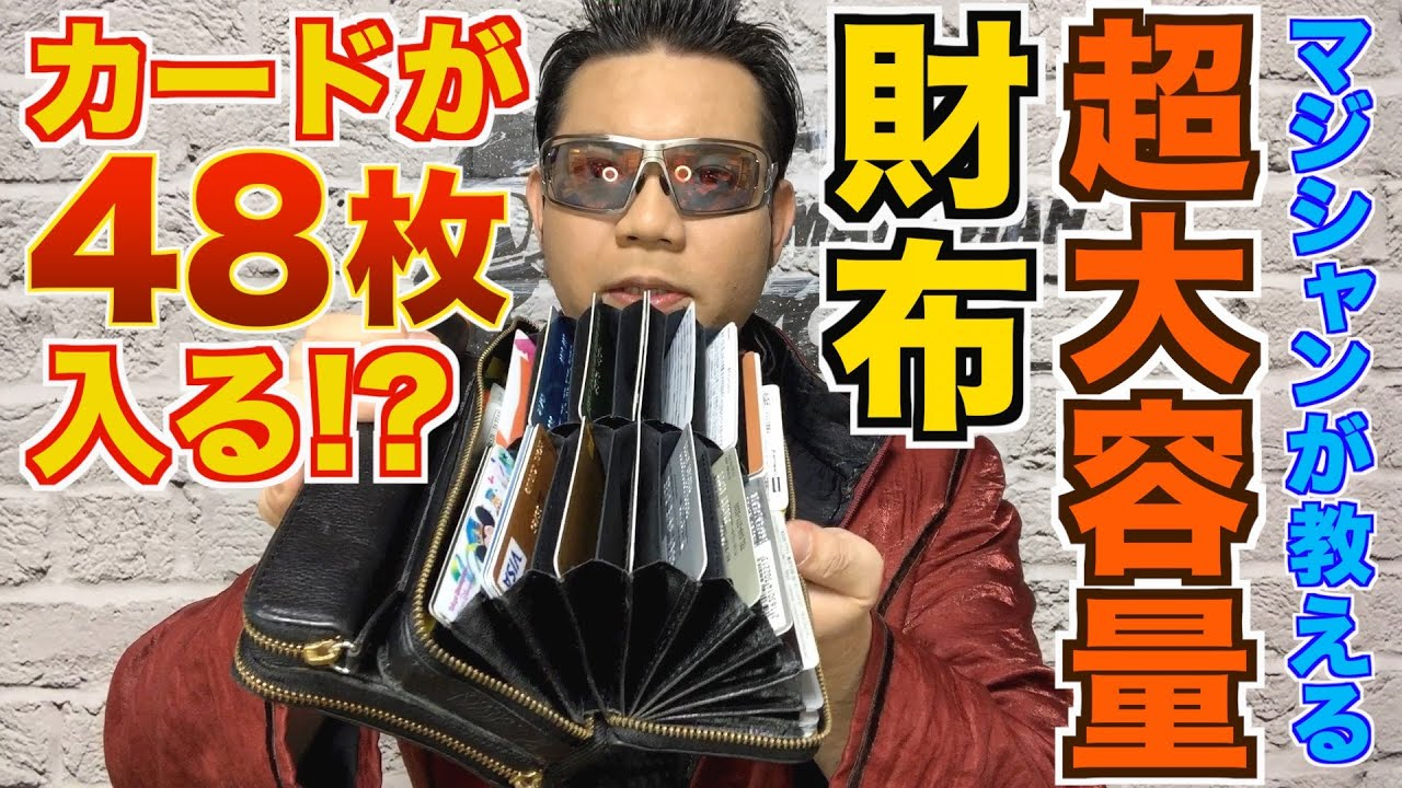 カードが48枚入る!? マジシャンが教える超大容量財布 - RYOTAのネタ帳
