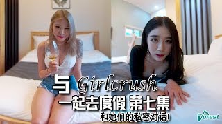 [360 VR] GirlCrush With vacation EP.7 private conversation with her I