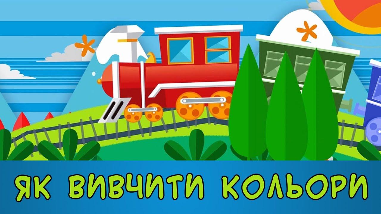 """Мультфільм """"Кольоровий поїзд""""🚂 Вчимо кольори🌈 - YouTube"""
