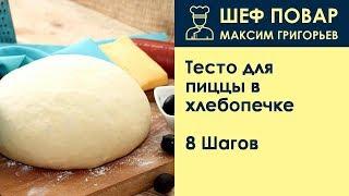 Тесто для пиццы в хлебопечке . Рецепт от шеф повара Максима Григорьева