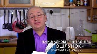 «Поцілунок» (М.Рильський) | читає Іван Малкович