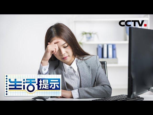《生活提示》 春季除湿好时机 湿邪过重损健康 20190316 | CCTV