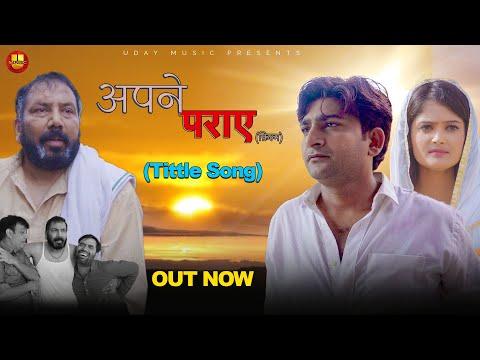 APNE PARAYE ( Tittle Song ) | Pratap Dhama | Vikas Baliyan  | Latest Song 2021 | Uday Music