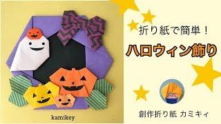 創作折り紙 kamikey オリジナルのハロウィン作品☆ 【ハロウィン折り紙】...
