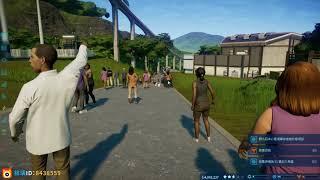 【熊貓團團直播記錄】Jurassic World Evolution 侏儸紀世界【2019/01/13】