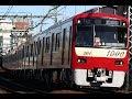 京急1201 総車出場試運転 追浜~京急田浦通過 の動画、YouTube動画。