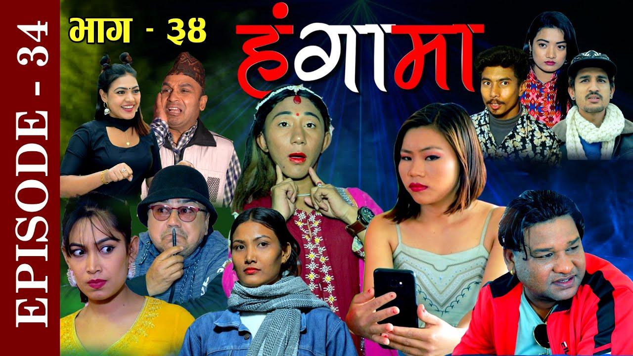 Hangama | Episode-34 | 18 March 2020 | Guras Nani & Nikesh Shrestha | Nepali Comedy Serial | Jayram