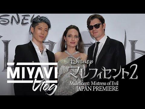 "MIYAVI Vlog ""マレフィセント2 ジャパン・プレミア"" バックステージ!!"
