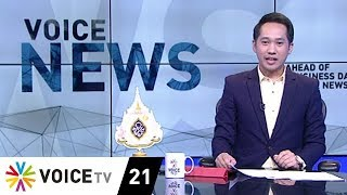 voice-news-39-ธนาธร-39-ขอยุติบทบาท-ส-ส-ชั่วคราว-ยังไม่เลือก-ปธ-สภาฯ