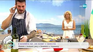 Рецептата днес: Лазаня с телешко рагу и бешамел и тирамису - На кафе (19.10.2020)