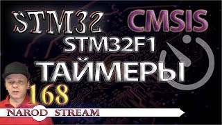 Программирование МК STM32. Урок 168. CMSIS. STM32F1. Таймеры