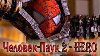 Скачать Человек Паук 2 2004 Spider Man 2 Hero