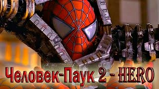 Человек-Паук 2 (2004)/ Spider-Man 2 - Hero