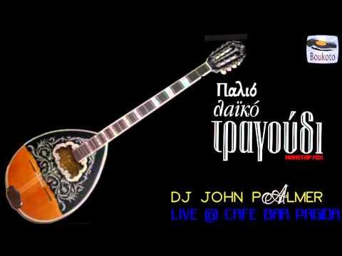 ΠΑΛΙΑ ΛΑΙΚΑ ΤΡΑΓΟΥΔΙΑ MIX - DJ JOHN PALMER (CAFE BAR PAGIDA)