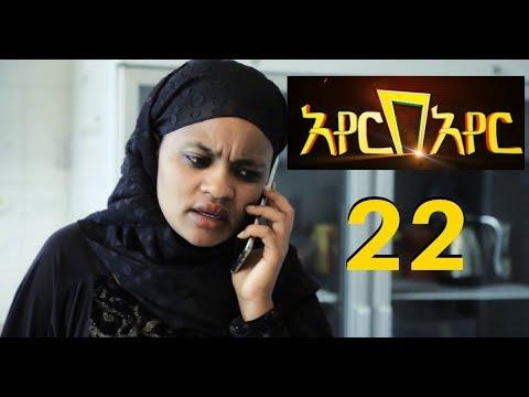 Ayer Bayer Ethiopian Amharic Version Drama Series - Part 22
