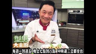 「小熊維尼心肝麵」超省時創意兒童餐 阿基師【型男大主廚】EP2747