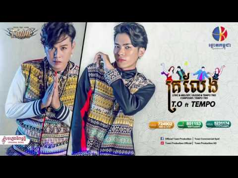 Kroleng គ្រលែង khmer new year song 2017 Town Production 2017