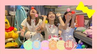 香港傳統名女校 女生都比較有氣質/MK?壓力太大 導致六年長