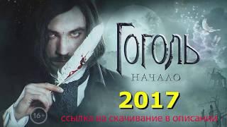 Гоголь  Начало  Трейлер 2017
