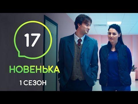 Сериал Новенькая. Серия 17   МОЛОДЕЖНАЯ МЕЛОДРАМА 2019