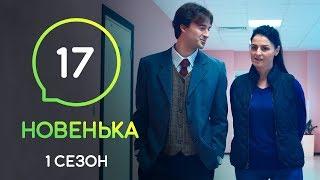 Сериал Новенькая. Серия 17 | МОЛОДЕЖНАЯ МЕЛОДРАМА 2019