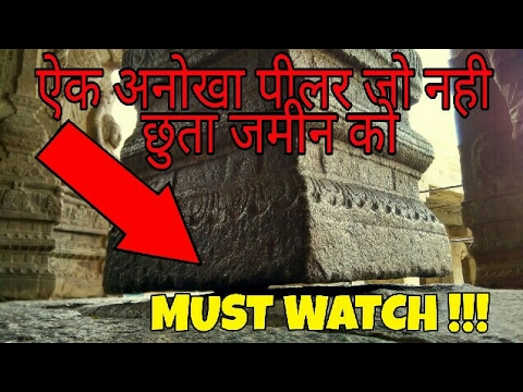 लेपाक्षि मंदिर INDIA'S MYSTERIOUS  HANGING PILLAR | LEPAKSHI TEMPLE |  MUST WATCH !!!!
