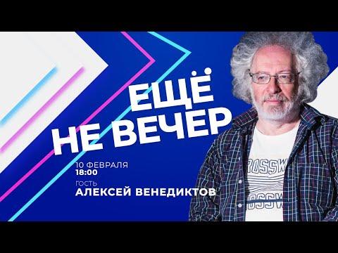 Алексей Венедиктов о