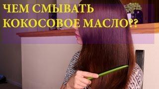 Как смыть с волос кокосовое масло(натуральный способ, фото сбоку как выглядят волосы: http://vk.com/id196153325?z=photo196153325_305498001%2Falbum196153325_00%2Frev ..., 2013-06-11T06:47:22.000Z)
