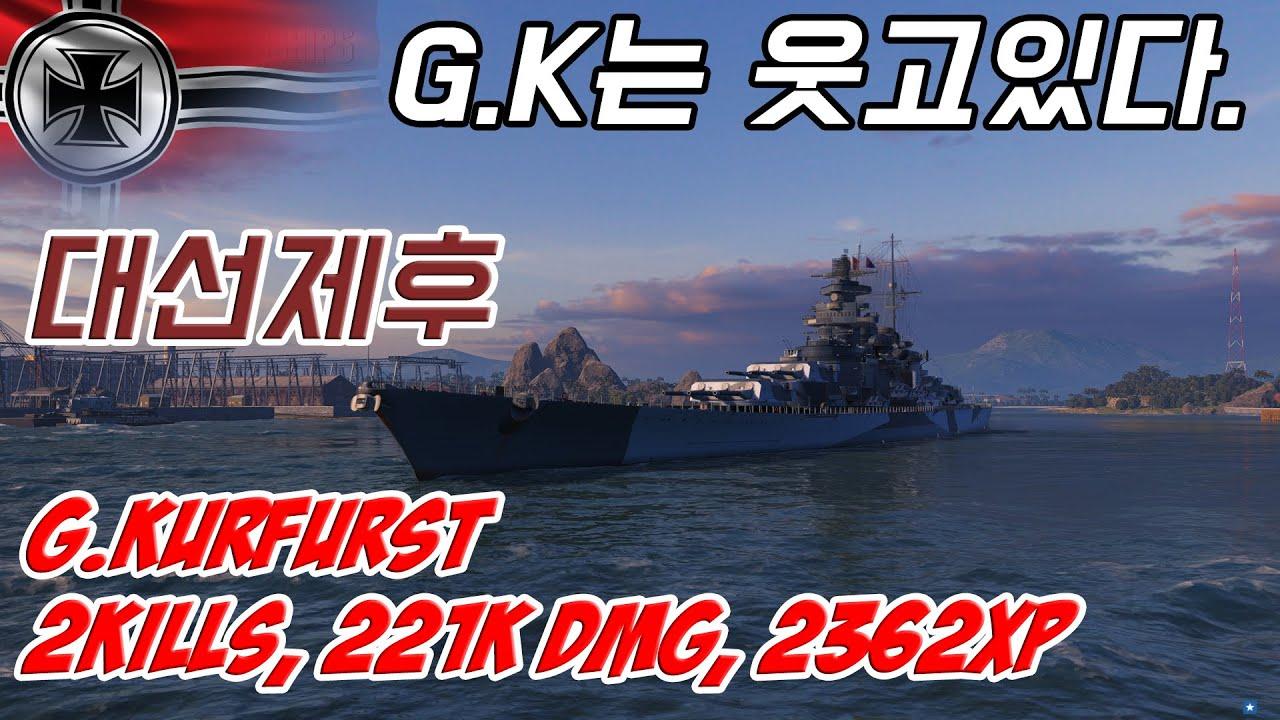 """월드오브워쉽 - 대선제후 """"22만딜, 2킬 GK는 웃고 있다."""" (World of warships - G.Kurfurst 2kills, 221k Dmg, 2362Xp)"""