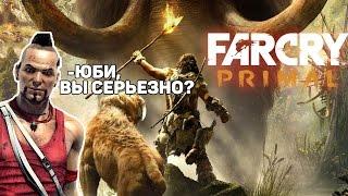 FAR CRY PRIMAL - СИМУЛЯТОР ОЖИДАНИЯ FAR CRY 5