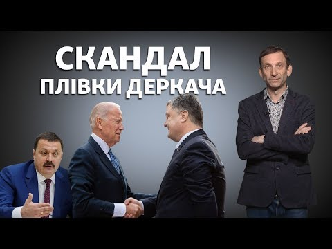 «Плівки Деркача»: Україна серйозно ризикує | Віталій Портников