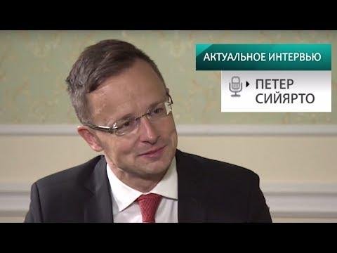 видео: Глава венгерского МИД Петер Сийярто. Актуальное интервью