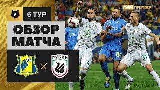 31.08.2018 Ростов - Рубин. 1:1. Обзор матча